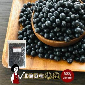 北海道産 黒豆 500g チャック付 令和1年産 2019年産|kowakeya