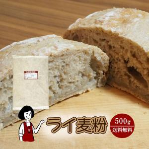 ライ麦粉 (粗挽き) 500g〔チャック付〕