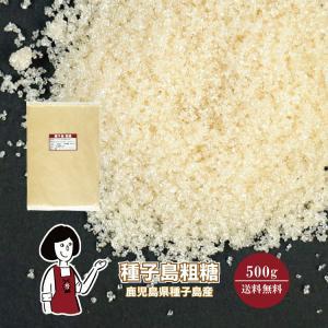 種子島 粗糖 500g〔チャック付〕 kowakeya