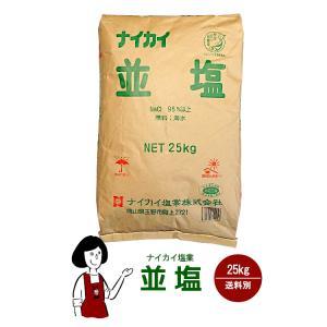 ナイカイ塩業 並塩 25kg|kowakeya