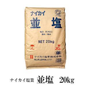 ナイカイ塩業 並塩 20kg|kowakeya