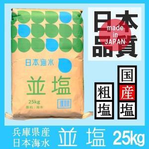 日本海水 並塩 25kg|kowakeya