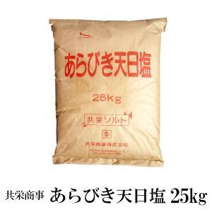 共栄商事 あらびき天日塩 25kg|kowakeya