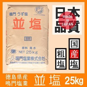 鳴門塩業 並塩 25kg|kowakeya