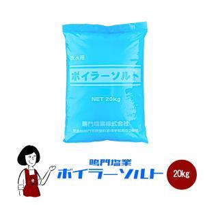 鳴門塩業 ボイラーソルト 20kg|kowakeya