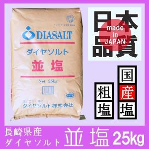 ダイヤソルト 並塩 25kg 並塩 長崎県産 漬物 味噌 養魚消毒 万能塩 イオン樹脂再生用塩