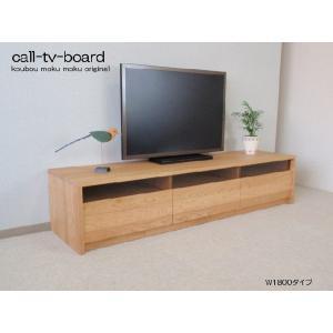 テレビ台 テレビボード call-tv-180 無垢 w1800|kowbowmokumoku