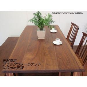 ダイニングテーブル テーブル mh40−銘木無垢板ブラックウォールナット材 無垢ダイニングテーブル天板40mm. 巾1600×奥行900×高さ700 kowbowmokumoku