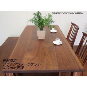 ダイニングテーブル テーブル mh40−銘木無垢板ブラックウォールナット材 無垢ダイニングテーブル天板40mm. 巾1800×奥行900×高さ700 kowbowmokumoku