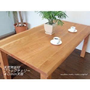 ダイニングテーブル テーブル mh40−銘木無垢板ブラックチェリー材 無垢ダイニングテーブル天板40mm. 巾1400×奥行900×高さ700 kowbowmokumoku