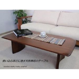 リビングテーブル テーブル ・ str-n- 巾1200サイズ kowbowmokumoku