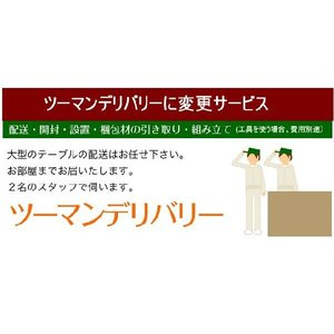 ツーマンデリバリー配達変更サービスCランク|kowbowmokumoku