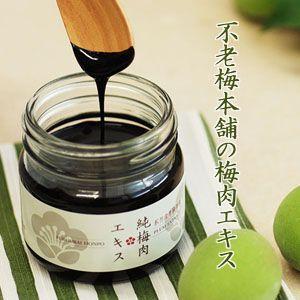 純梅肉エキス 300g 不老梅本舗 林圓三郎商店 和歌山産の青梅100%|koyama-p