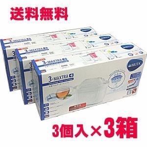 【日本仕様】BRITA(ブリタ)MAXTRA+(マクストラプラス)交換用フィルターマクストラプラスカートリッジ 3個入×3箱|koyama-p