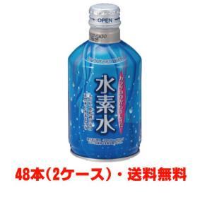 送料無料・48本・中京医薬品 水素水 300mL×48本|koyama-p