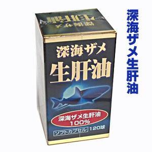 深海ザメ生肝油 120球