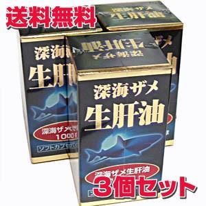 深海ザメ生肝油 120球×3個