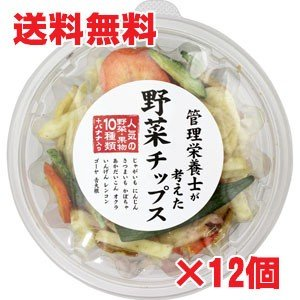 10種の野菜チップス 150g×12個 (野菜スナック・乾燥野菜)|koyama-p