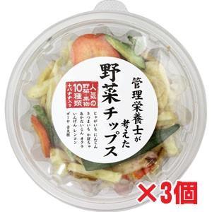 10種の野菜チップス 150g×3個 (野菜スナック・乾燥野菜)|koyama-p