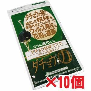 クロシードダチョウ抗体マスク レギュラー3枚入(175mm×95mm)×10個 不織布マスク|koyama-p
