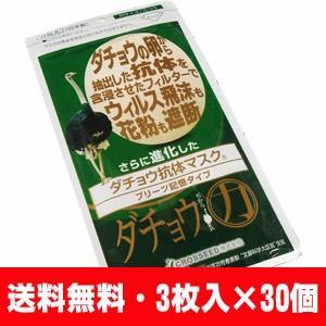 クロシードダチョウ抗体マスク レギュラー3枚入(175mm×95mm)×30個 不織布マスク|koyama-p
