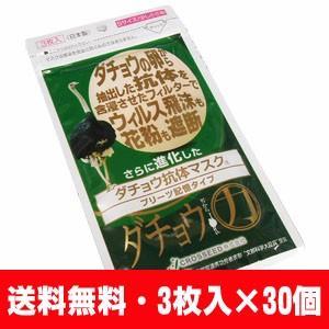 【送料無料】クロシードダチョウ抗体マスク Sサイズ(女性用)3枚(158mm×92mm)×30個 不織布マスク|koyama-p