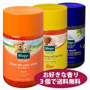 クナイプ バスソルト 850g×3個【お好きな香り3点セット】(KNEIPP) クナイプ 入浴剤|ヘルスケア コヤマ