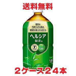 花王ヘルシア緑茶 1リットル×24本|koyama-p