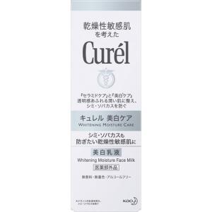 キュレル 美白乳液 110ml 医薬部外品|koyama-p