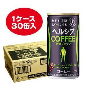 ヘルシアコーヒー 無糖ブラック 185g×30本|koyama-p