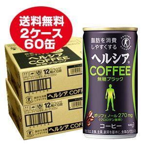 ヘルシアコーヒー 無糖ブラック 185g×60本|koyama-p