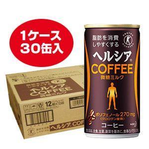 ヘルシアコーヒー 微糖ミルク 185g×30本|koyama-p