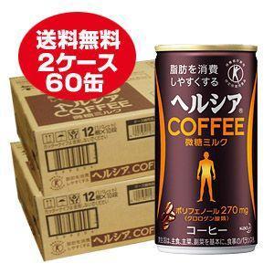 ヘルシアコーヒー 微糖ミルク 185g×60本|koyama-p