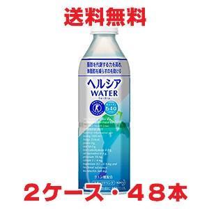 ヘルシアウォーター 500mL×48本(特定保健用食品)|koyama-p