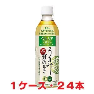 ヘルシア緑茶 うまみ贅沢仕立て 500ml×24本(特定保健用食品)|koyama-p