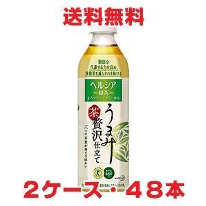 送料無料 ヘルシア緑茶 うまみ贅沢仕立て 500ml×48本(特定保健用食品)|koyama-p