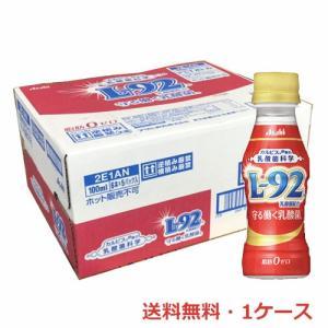 【日本全国・送料無料】カルピス守る働く乳酸菌「L-92乳酸菌」100mL×30本|koyama-p