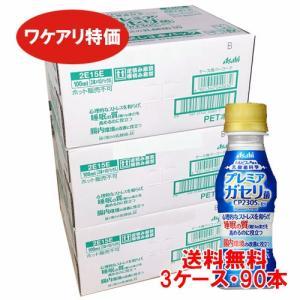 【ワケアリ特価】【青】【送料無料・3ケース(90本)】カルピス「届く強さの乳酸菌」100ml×90本