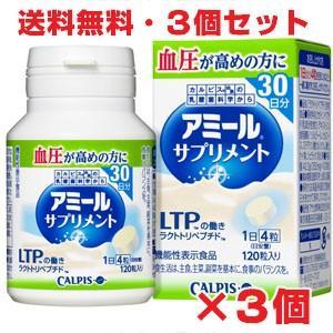 アミール サプリメント 120粒ボトル×3個(カルピス アミール サプリメント 120粒ボトル )|koyama-p