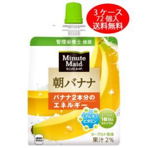 ミニッツメイドゼリー 朝バナナ 180g×72個(3ケース)|koyama-p