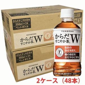 からだすこやか茶W 350mL×48本【一部地域を除いて・送料無料】
