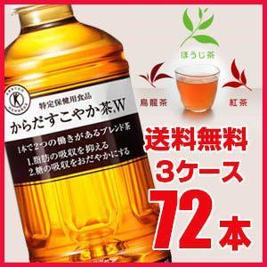 からだすこやか茶W 350mL×72本|koyama-p