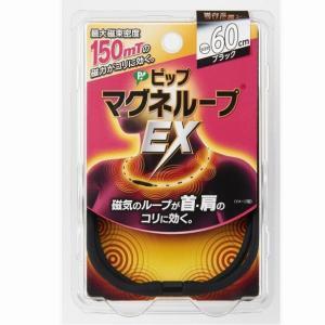 ピップマグネループEX ブラック 60cm(ゆうメール発送送料無料)