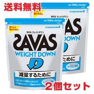 送料無料・ザバス(SAVAS)ウェイトダウン 1,05kg×2個|koyama-p