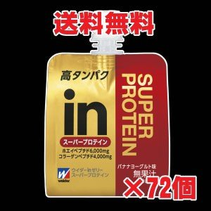 ウイダーinゼリー スーパープロテイン 120g×72個(ウィダーインゼリー) koyama-p