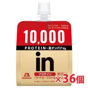 ウイダーinゼリー プロテイン10000 バナナヨーグルト味 120g×36個(ウィダーインゼリー)