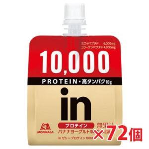 ウイダーinゼリー プロテイン10000 バナナヨーグルト味 120g×72個(ウィダーインゼリー)