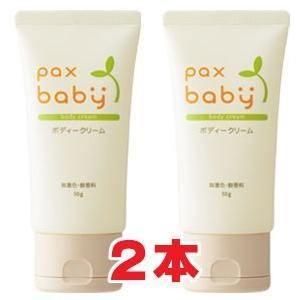 パックスベビーボディークリームは赤ちゃんの皮膚にも含まれるパルミトオレイン酸が豊富なマカデミアナッツ...
