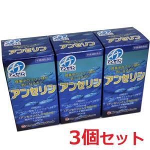 アンセリン 240粒×3個 4945904016138|koyama-p