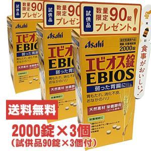 エビオス錠 2000錠×3個(試供品90錠×3個付)【指定医薬部外品】 koyama-p